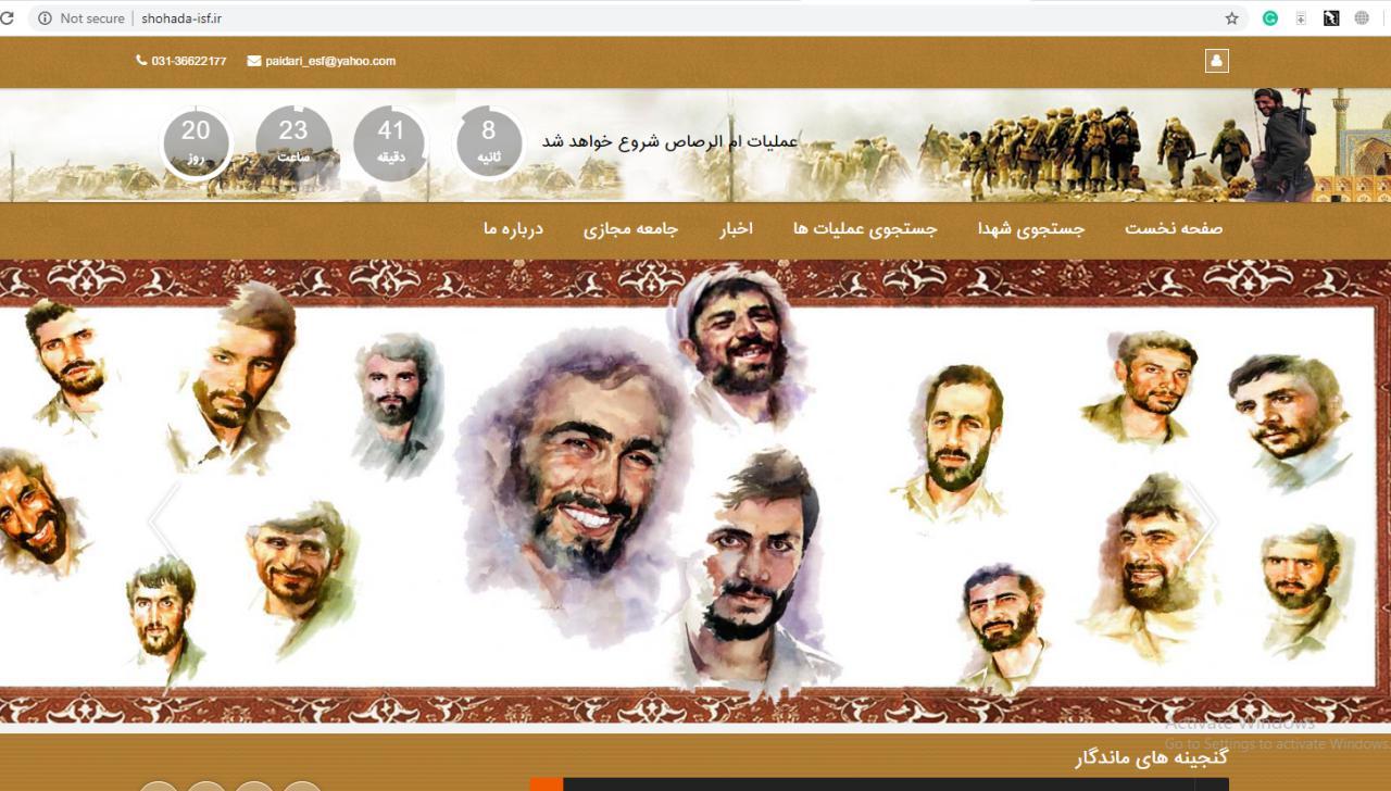 وبسایت گلستان شهدا اصفهان