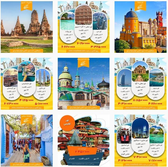 دیجیتال مارکتینگ شرکت گردشگری مسافرتی
