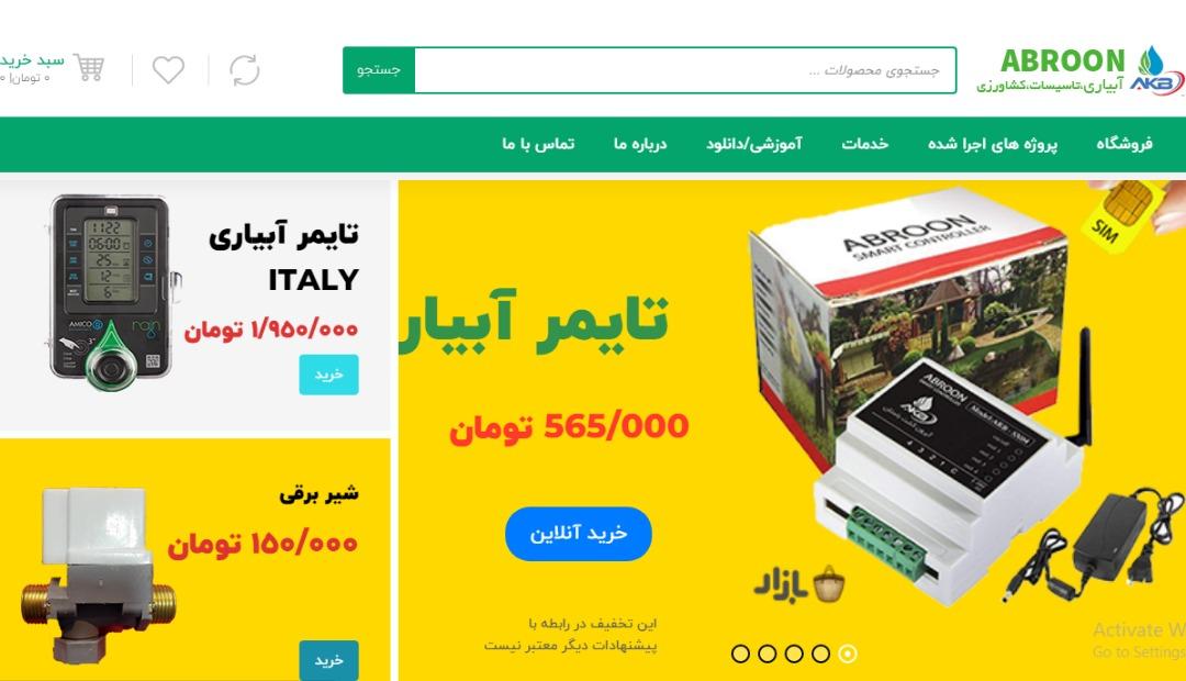 وبسایت شرکت آبرون