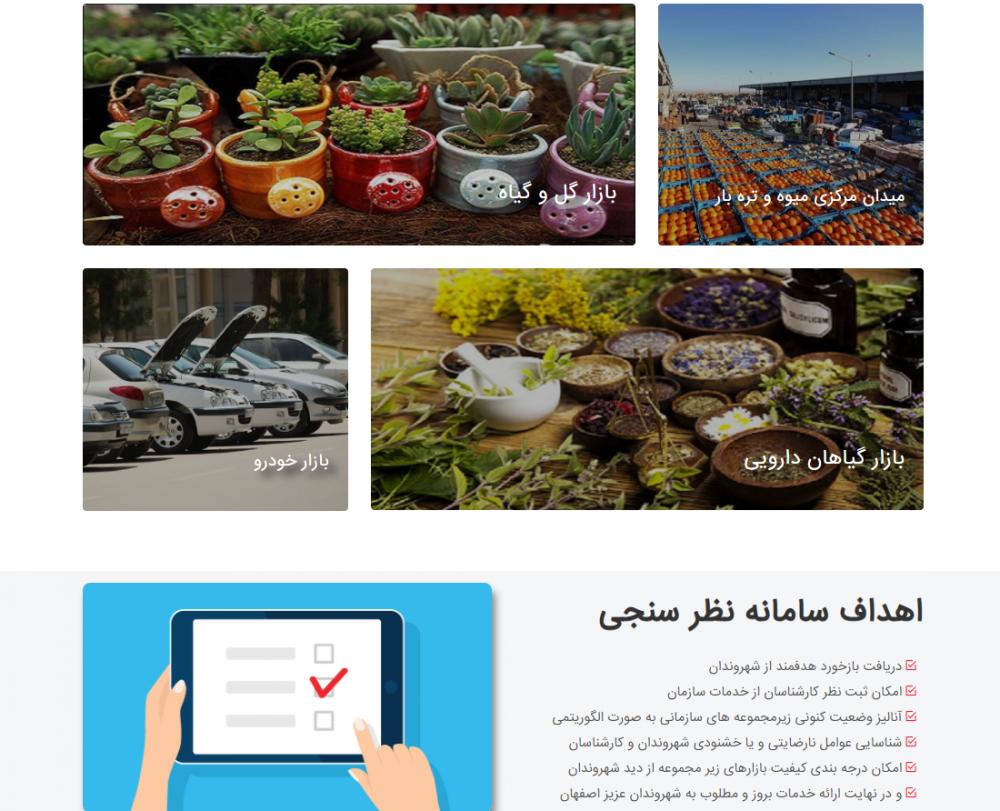 سامانه نظر سنجی سازمان میادین شهرداری اصفهان