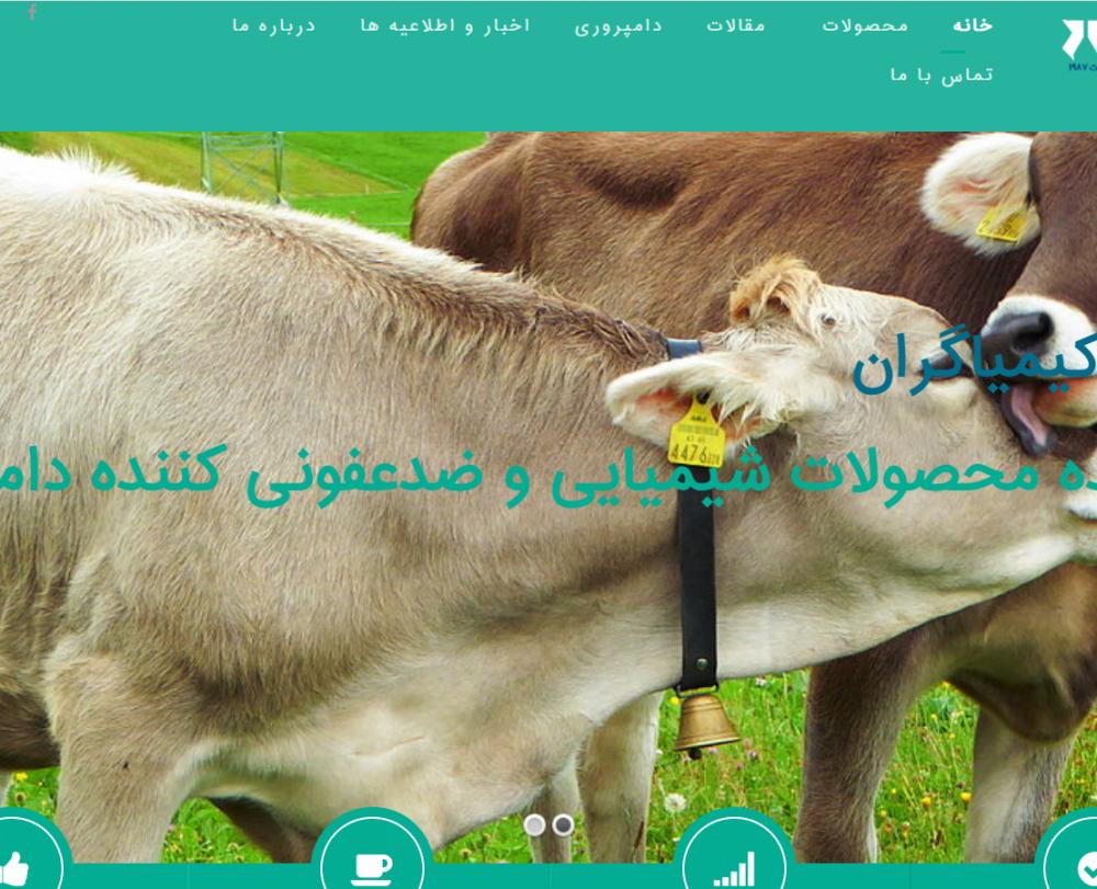 وبسایت شرکت بهبود شیمی کیمیاگران