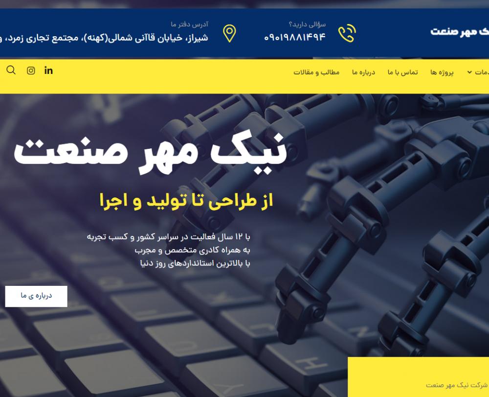 وبسایت نیک مهر صنعت