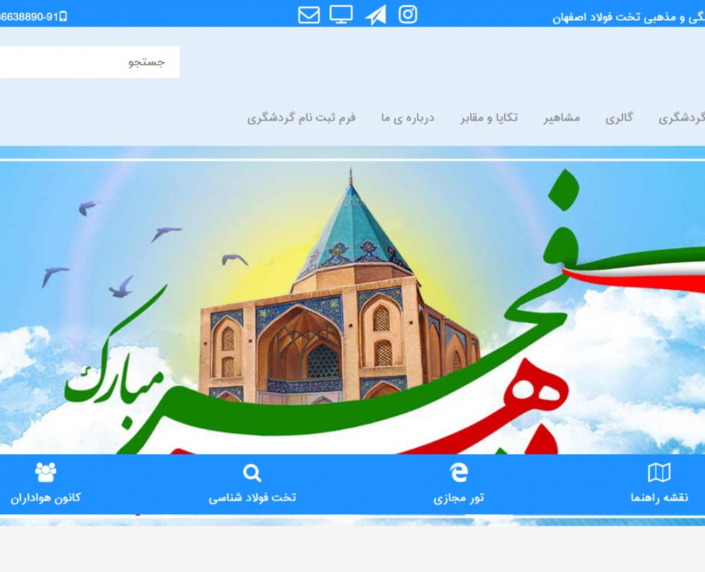 پورتال مجموعه تخت فولاد اصفهان
