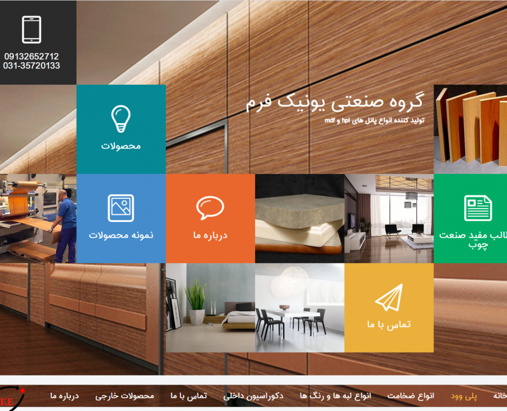 وبسایت شرکت یونیک فرم