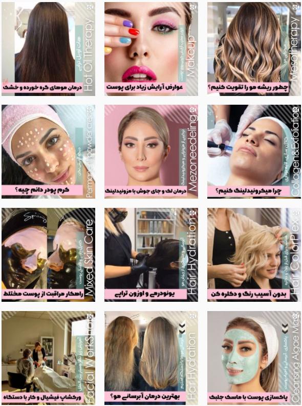 دیجیتال مارکتینگ خدمات تخصصی پوست و مو – اسپرینگ